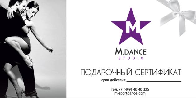 M.Dance предлагает идеальный подарок на Новый год для ваших родных и близких! ?