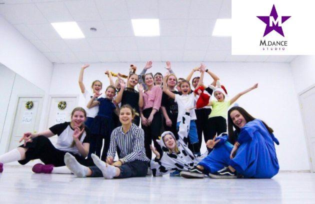 Открытые уроки в M.Dance studio